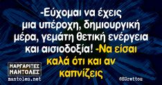 Greek Memes, Funny Greek Quotes, Funny Quotes, Good Morning Photos, Free Therapy, Color Psychology, Quote Of The Day, Picture Video, Haha