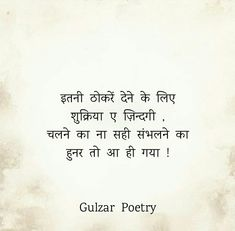 Good Thoughts Quotes, True Feelings Quotes, True Quotes, Life Truth Quotes, Wisdom Quotes, Heart Broken Love Quotes, Motivational Picture Quotes, Life Quotes Pictures, Gulzar Quotes