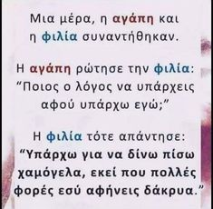 Greek Love Quotes, Good Morning Messages, True Words, Positive Quotes, Me Quotes, Lyrics, Positivity, Thoughts, Feelings