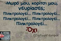 . Funny Picture Quotes, Funny Quotes, Funny Pictures, Life In Greek, Funny Greek, Funny Statuses, Word 2, Greek Quotes, Just Kidding