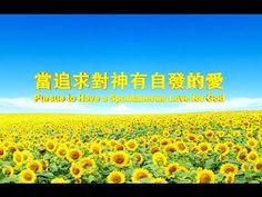【東方閃電】全能神教會神話詩歌《當追求對神有自發的愛》