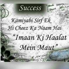 Successful life after big dream Best Islamic Quotes, Islamic Love Quotes, Muslim Quotes, Hindi Quotes, Quotes Images, Allah Islam, Islam Quran, Best Qoutes, Imam Ali Quotes