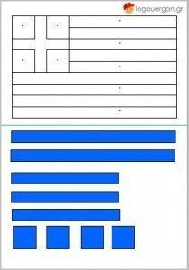 Η Ελληνική σημαία , το εθνικό σύμβολο της πατρίδας μας παρουσιάζεται σε αυτή την παιδική ενότητα . Ας πούμε λίγα λόγια για αυτήν.Αποτελείται από εννέα οριζόντιες και παράλληλες λωρίδες εκ των οποίων οι πέντε γαλάζιες και οι τέσσερις λευκές . Επάνω και αριστερά υπάρχει ένα γαλάζιο τετράγωνο που μέσα του σχηματίζεται ένας λευκός σταυρός. Οι εννέα λωρίδες αντιστοιχούν στις συλλαβές της φράσης «Ελευθερία ή θάνατος» ενώ ο λευκός σταυρός συμβολίζει την ορθόδοξη πίστη και τον χριστιανισμό. Τα…