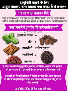 Good Health Tips, Natural Health Tips, Health And Fitness Tips, Health And Beauty Tips, Health And Nutrition, Healthy Tips, Healthy Skin, Health Care, Ayurvedic Remedies