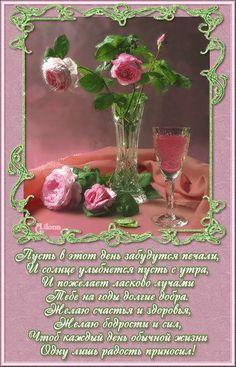 Подарок со стихами женщине