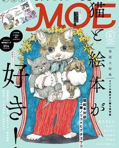 来月号の白泉社MOE6月号は5/2発売。ひょうしと巻頭の対談で大好きな #工藤ノリコ さんといろいろお話してます。付録は一筆箋! http://www.moe-web.jp/ #higuchiyuko #yukohiguchi #ヒグチユウコ #白泉社MOE