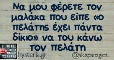Funny Greek, Color Psychology, Greek Quotes, Just Me, Jokes, Humor, Smile, Humour, Jokes Quotes