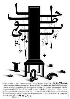 persian poster design by Saeed Khaleghi - طراحی پوستر توسط سعید خالقی