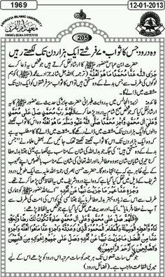 Fazail e amAl Duaa Islam, Islam Hadith, Allah Islam, Islam Quran, Alhamdulillah, Pray Allah, Allah Love, Islamic Prayer, Islamic Dua
