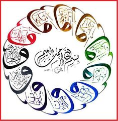 The letter Waaw> beautiful! Arabic Calligraphy Art, Beautiful Calligraphy, Arabic Art, Caligraphy, Arabesque, Quran Arabic, Letter Art, Religious Art, Lettering