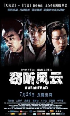 Ching Wan Lau, Louis Koo and Daniel Wu - Overheard