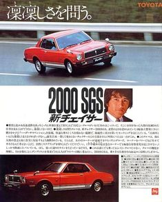 Classic Car News Pics And Videos From Around The World Auto Retro, Retro Cars, Classic Japanese Cars, Classic Cars, Pub Vintage, Ad Car, Car Brochure, Old School Cars, Japan Cars