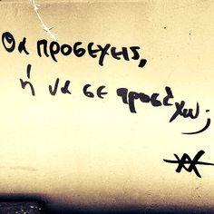 Για πες; Favorite Quotes, Best Quotes, Life Quotes, Life In Greek, Greek Quotes, Great Words, Note To Self, Word Porn, Texts
