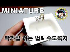 미니어쳐 금속냄비 만들기(병뚜껑!!) miniature - Pot metal - YouTube