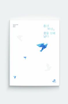 비상교육 Book Design Layout, Book Cover Design, Booklet Layout, Brochure Cover Design, Header Design, Annual Report Design, Illustrations And Posters, Editorial Design, Portfolio Design