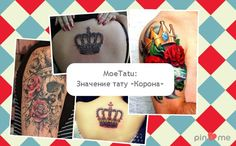 Коллаж из фото на тему татуировка с короной. #tattoo #tattooed #symbols #татуировки #символы