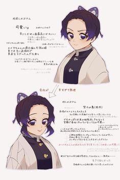 Demon Slayer, Slayer Anime, Kawaii Girl, Kawaii Anime, Anime Demon, Manga Anime, Train Movie, Latest Anime, Theme Song