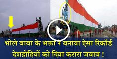 देखिये क्या हुआ जब भोले बाबा की भक्ति में चढ़ा देशभक्ति रंग, वीडियो हो रहा है खूब वायरल
