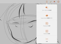 Adobe Illustrator Draw は、どこにいても、美しい手描きのベクトルイラストを作成できる iPad アプリです。Adobe Ideas から受け継いだベクトル描画のためのツールと機能を備え、正確な直線やシェイプを描く機能も搭載してます。指を使った描画に加え、Adobe Ink にも対応、また AdobeSlide、Touch Slide、Adobe Shape CC をサポートしており、あらゆるアイディアのひらめきを簡単にすばらしいデザインに変え、モバイルやデスクトップでさらに磨きをかけることができます。  Illustrator Draw は Apple App Stor