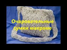 Обворожительные сумки макраме. Сумки макраме своими руками на любой вкус - YouTube