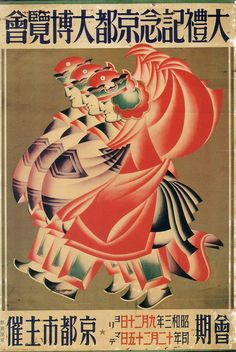 Modernist Japanese poster -- Kyoto Grand Exposition to Commemorate the Showa Imperial Coronation, 1928
