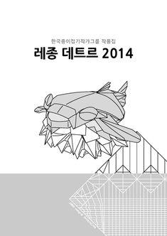 Origami Books, Korea, Paper Crafts, Author, Blog, Magazines, Dragon, Science, Books