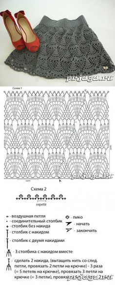 Crochet Skirt - Free Crochet Diagram - need to learn how to read diagrams