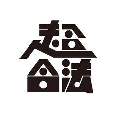 『超合法』ロゴ