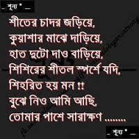 Bangla Sad Kobita Bangla Koster Kobita