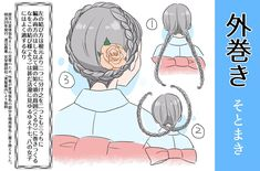 Hair Reference, Drawing Reference, Crafts To Do When Your Bored, Girl Hair Drawing, Death Note Cosplay, Hair Arrange, Coloring Tutorial, Japanese Hairstyle, How To Draw Hair
