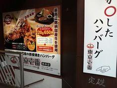 ●〇が〇したハンバーグ 東京壱番 [渋谷] http://alike.jp/restaurant/target_top/1210408/#今日のAlike