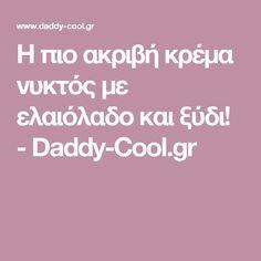 Η πιο ακριβή κρέμα νυκτός με ελαιόλαδο και ξύδι! - Daddy-Cool.gr