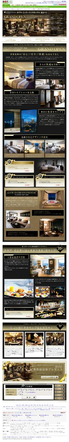 【D】【1社ブランディング】ホテル インターコンチネンタル東京ベイ<2013/06/13>