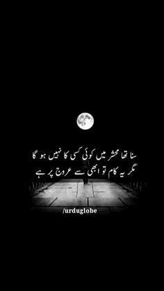 91 Best achi baat images in 2019 | Urdu quotes, Urdu poetry