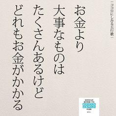 タグチヒサト(@taguchi_h)さん   Twitter Japanese Quotes, Japanese Words, Life Lesson Quotes, Life Lessons, Life Tips, Language Study, Favorite Words, Happy Life, Proverbs