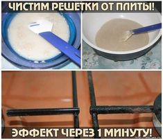 Как эффективно чистить решетки от плиты ЧИСТИМ РЕШЕТКИ ОТ ПЛИТЫ. УНИКАЛЬНЫЙ ЭФФЕКТ У всех, я думаю, решетки от плиты грязные, потому что чистыми они будут если только на них вовсе не готовить.