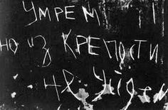"брестская крепость - ""We will die, but will Not leave"""
