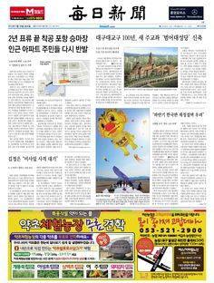 2013년 3월 29일 매일신문 1면(경북동부판)