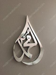 Allah & Muhammad Teardrop Table Set by Modern Wall Art UK Wall Art Uk, Modern Wall Art, Arabic Calligraphy Art, Arabic Art, Arabic Names, Arabic Design, Balustrade Inox, Islamic Wall Decor, Islamic Images