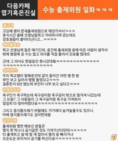 댓글헌터78편_수능 일화 모음_3