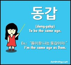 i'm same age as sungjong