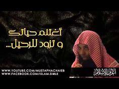اغتنم حياتك وتزود للرحيل موثر لشيخ خالد الراشد