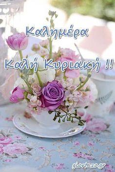 Καλή Κυριακή Good Night, Good Morning, Night Photos, Greek Quotes, Beautiful Pictures, Place Card Holders, Nighty Night, Buen Dia, Bonjour