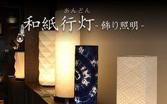 和紙行灯 - 和モダンインテリア照明器具装飾製品