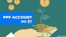 पीपीएफ अकाउंट क्या है? - What Is PPF Account In Hindi? कैसे Open करें? इसके फायदे क्या-क्या हैं? PPF अकाउंट ओपन करने की ब्याज दर क्या है? (All about ppf account in hindi.) यदि आप इन सभी सवालों के जवाब की खोज में हैं तो फिर यह आर्टिकल आप ही के लिए तैयार किया गया है. Tech Hacks, Accounting, Movies, Movie Posters, Films, Film Poster, Cinema, Movie, Film
