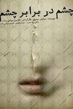 RangMagazine.com - نمایشگاه آنلاین پوستر تئاتر فجر