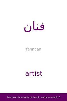 Learning Arabic MSA ( Artist – an Arabic word Arabic Phrases, Hindi Words, Hebrew Words, Arabic Words, English Phrases, English Words, Spoken Arabic, Learn Arabic Online, Arabic Alphabet For Kids