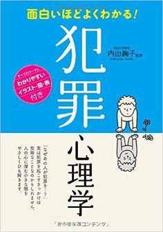 面白いほどよくわかる! 犯罪心理学 | 内山絢子 | 本 | Amazon.co.jp