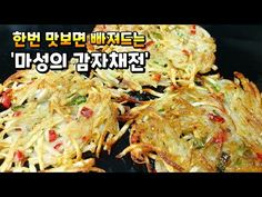 How to make Crispy Potato Pancake_The most delicious dish made from potatoes Korean Food, Holidays And Events, Meat, Chicken, Korean Cuisine, Cubs