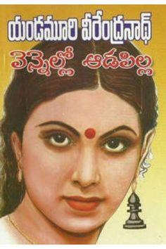 Vennello Adapilla (వెన్నెల్లో ఆడపిల్ల ) by Yandamuri Veerendranath (యండమూరి వీరేంద్రనాథ్) - Telugu Book Novel (తెలుగు పుస్తకం నవల) - Anandbooks.com